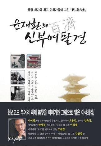 신부여팔경표지_띠지