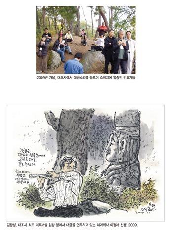 김광성,대조사미륵불과 이정래 대금