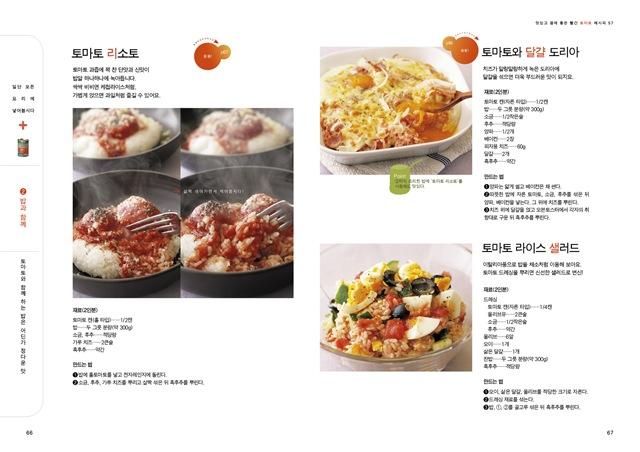 토마토본문6667