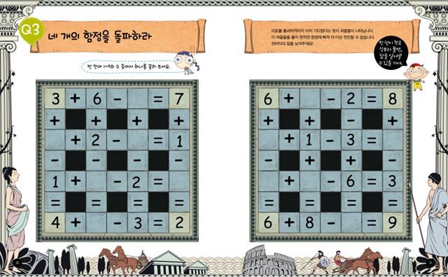 030-031 불가사의퍼즐1권
