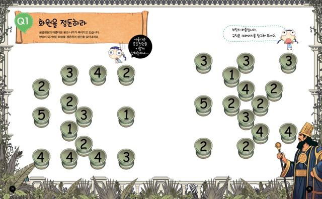 074-075 불가사의퍼즐1권