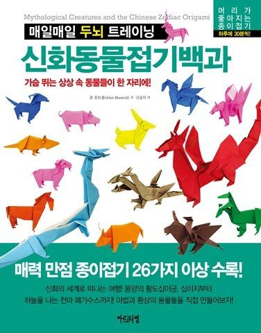 신화동물접기표지