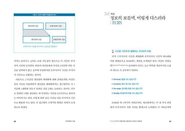 068-069 문제해결