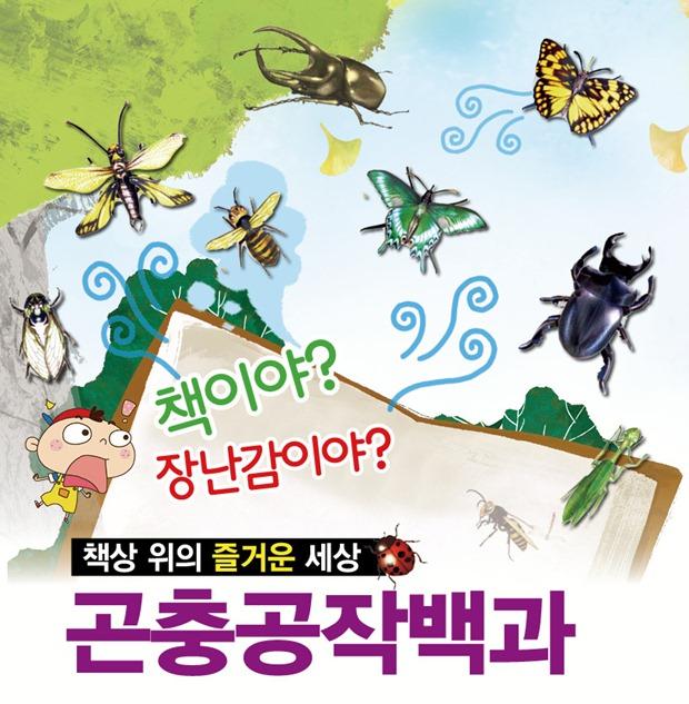 곤충공작본문_01
