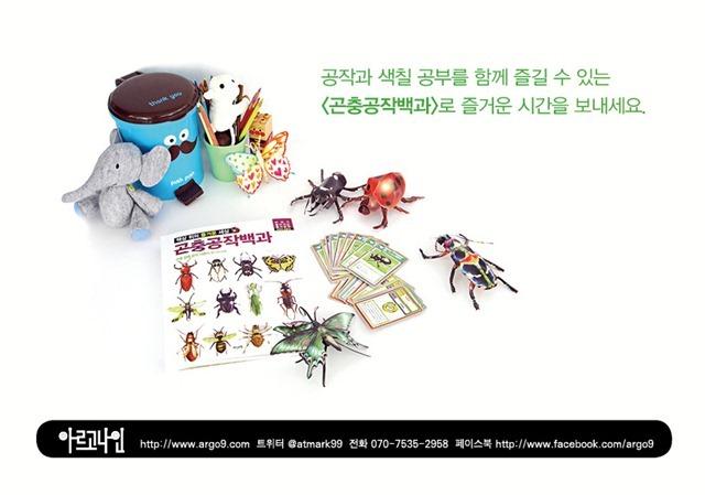 곤충공작본문_05