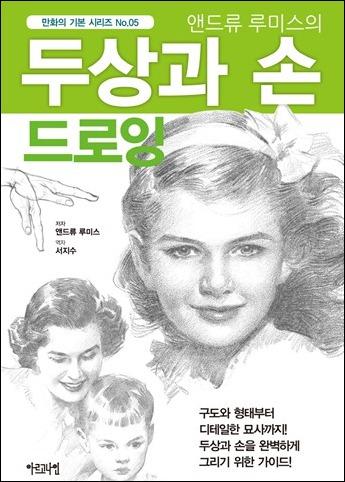 크기변환_출력용-두상과 손 표지