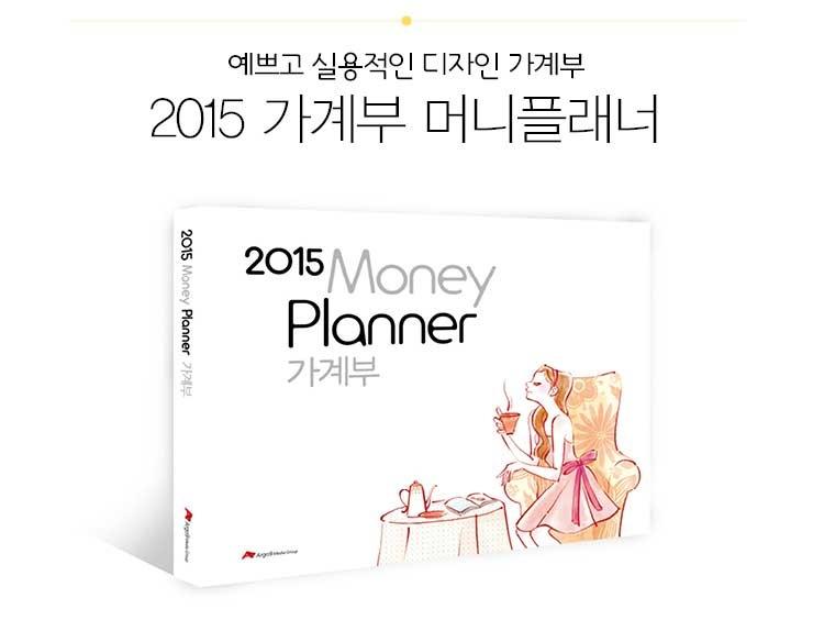 moneyplaner_01