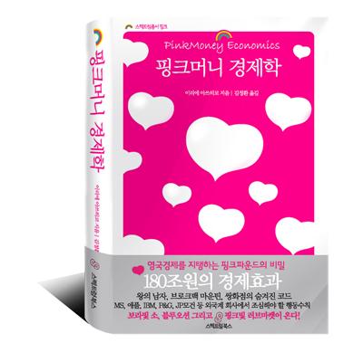 pinkmoney.jpg