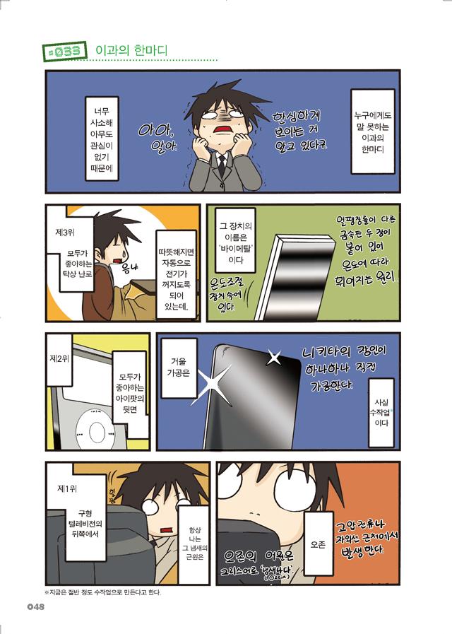 page_048_argonine.jpg