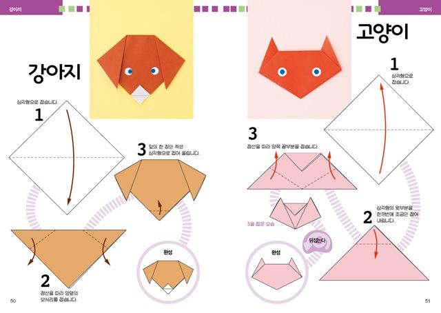간단종이접기본문26