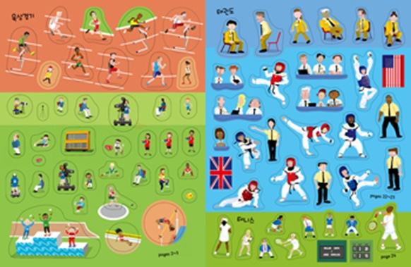도전과 영광의 올림픽1