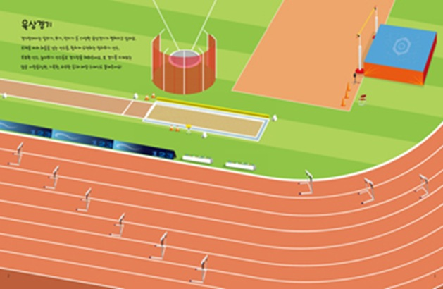 도전과 영광의 올림픽2
