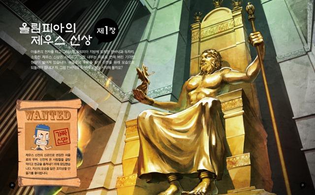 020-021 불가사의퍼즐1권