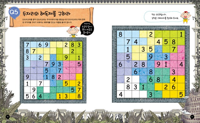 090-091 불가사의퍼즐1권