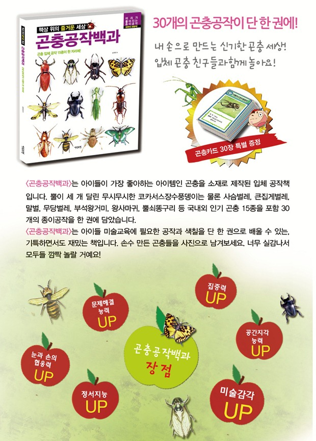 곤충공작본문_02