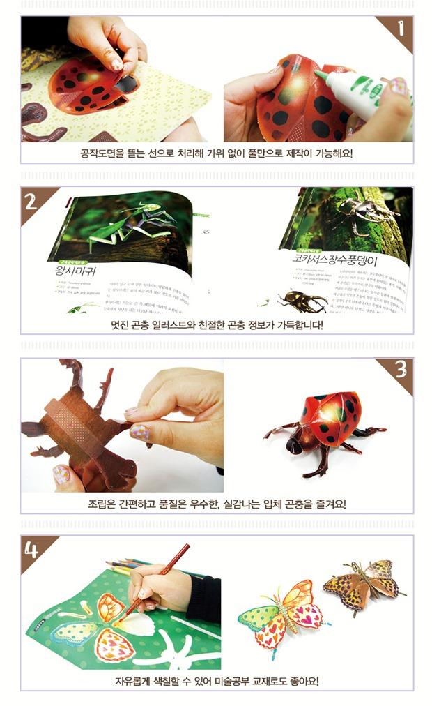곤충공작본문_04