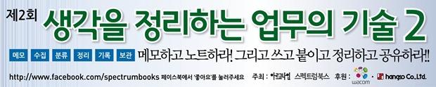 생각정리현수막_2회