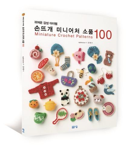 미니어처 소품 100 입체표지