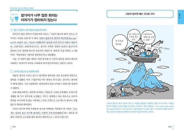 생각정리 회의 본문 03
