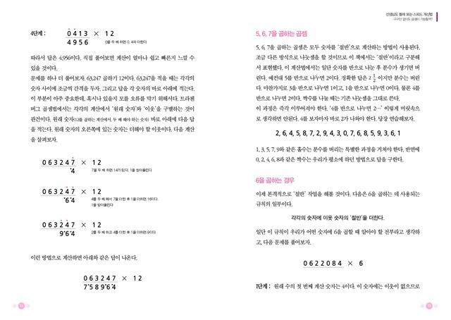 스피드 계산법 본문 1