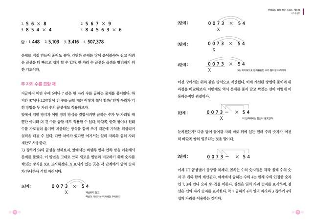 스피드 계산법 본문 3