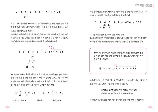 스피드 계산법 본문 5
