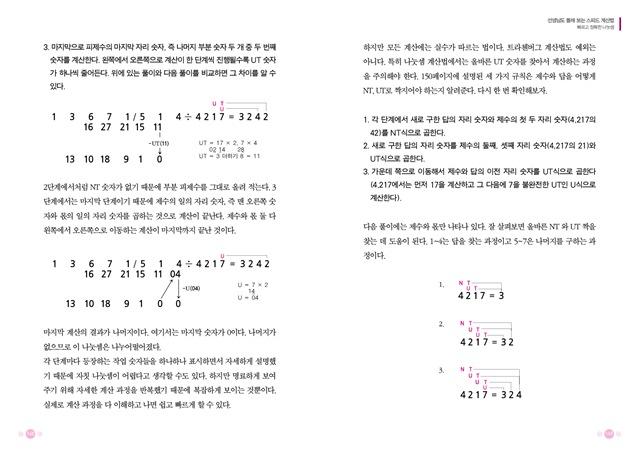 스피드 계산법 본문 6