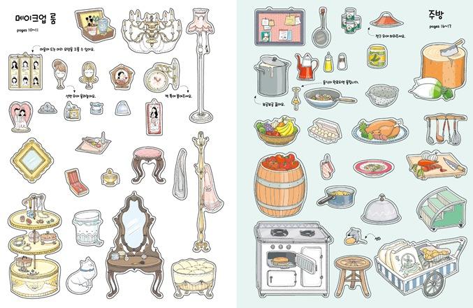 인형의마을 2권 스티커4