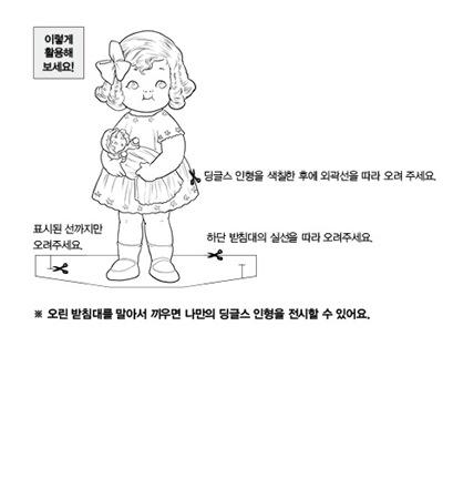 딩글스 엽서 2권 표지 뒤