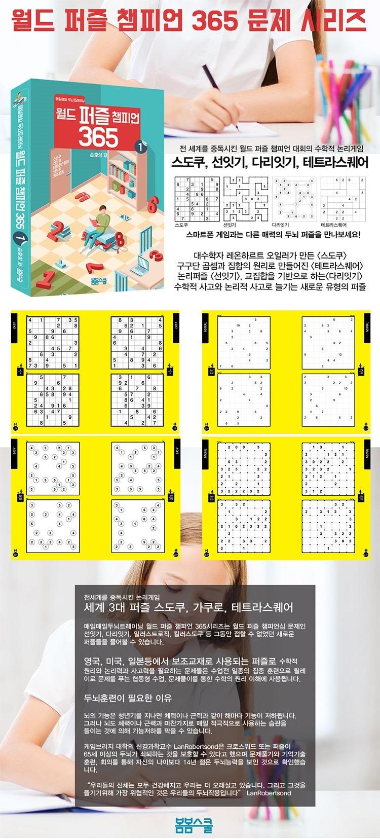 월드 퍼즐 챔피언 365 1본문 이미지