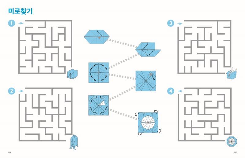 종이접기 퍼즐& 퀴즈 본문12