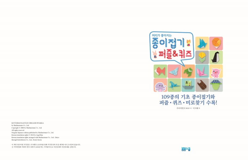 종이접기 퍼즐& 퀴즈 본문6