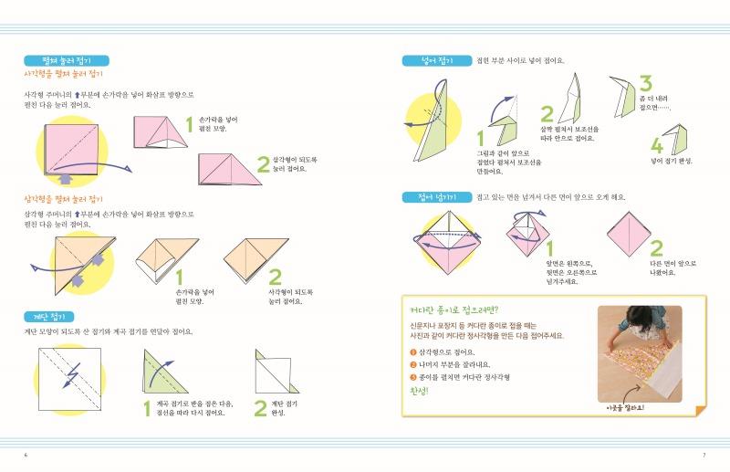 종이접기 퍼즐& 퀴즈 본문7