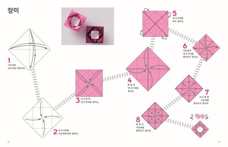 종이접기 퍼즐& 퀴즈 본문8