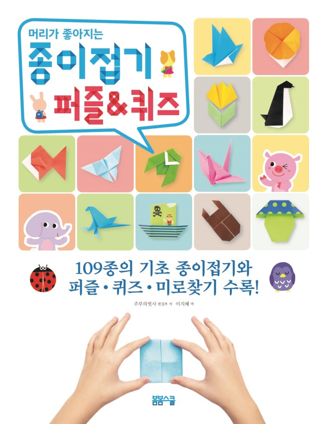 종이접기 퍼즐&퀴즈 표지