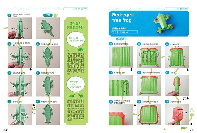 파충류양서류종이접기-본문-2