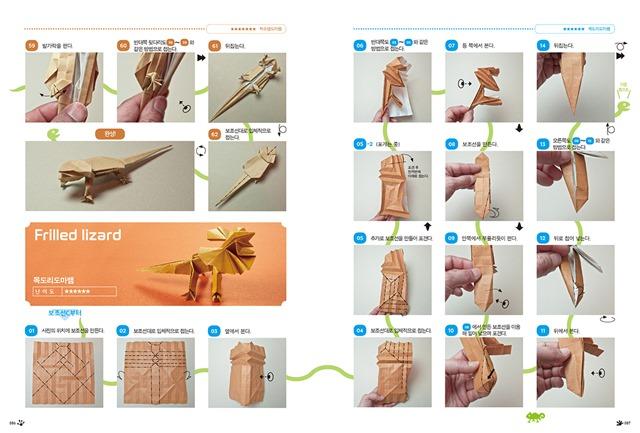 파충류양서류종이접기-본문-5