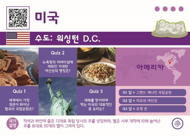 국기카드_미국