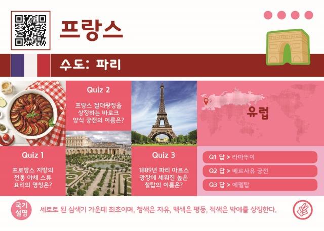 국기카드_프랑스
