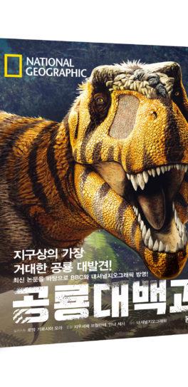 내쇼날지오그라피_공룡대백과