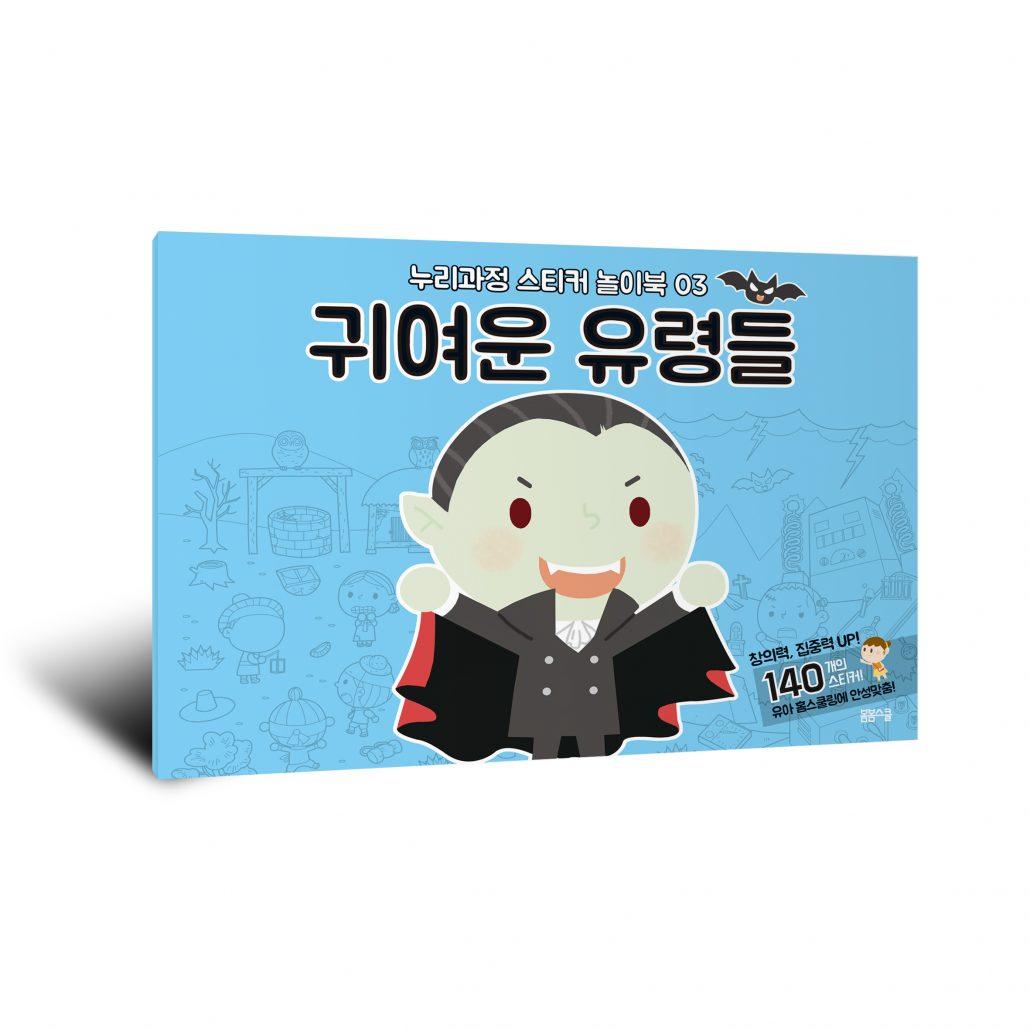 누리과정 스티커 놀이북-15] 귀여운 유령들 - Argo15.com