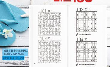 180806_puzzle